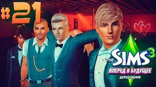 The Sims 3: Вперёд в будущее #21 МАЛЬЧИШНИК 18+!!!