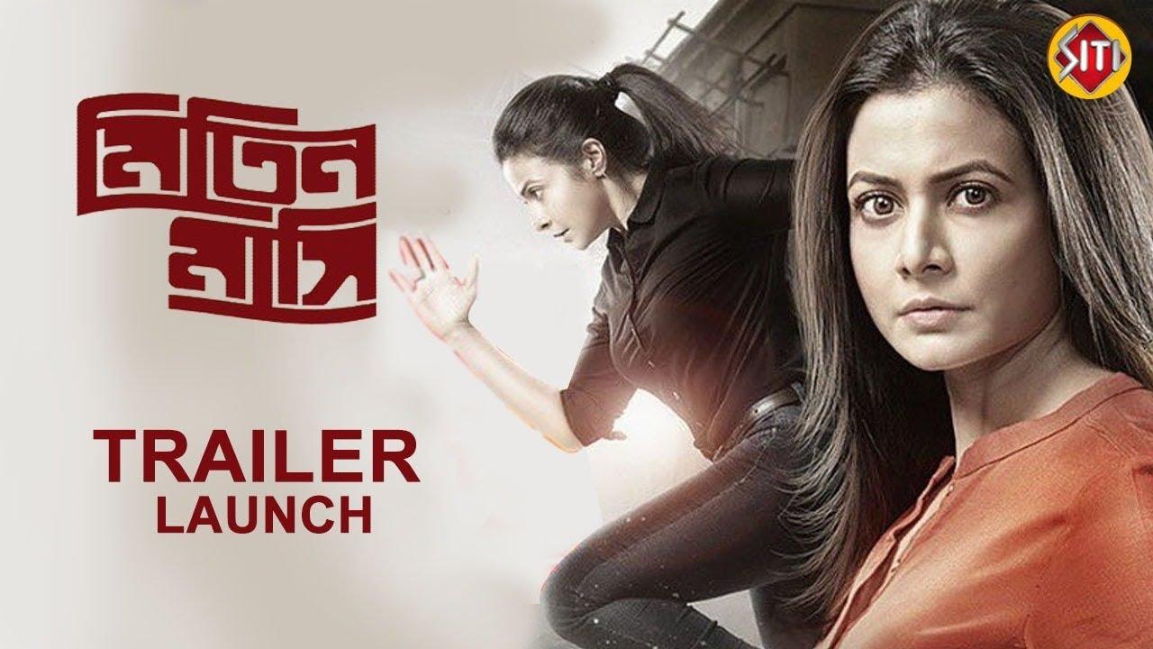 Download Mitin Mashi | মিতিন মাসি |  Trailer launch | Koel Mallick | Arindam Sil | Bengali Movie