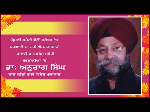 Interview with Dr. Anuraag Singh on Punjabi Conference ,Which is being organised by SGPC.