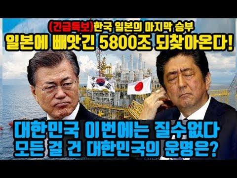 일본과 한국의 마지막 승부!니들이 뺏어간 5800조 가져온다!질 수 없어!마지막 승부#실시간급상승동영상1위#일본반응#일본#외신반응#반응#상황#외국인반응#한국#일본#7광구#해외반응