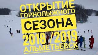 Открытие Горнолыжного сезона 2018/2019 Глк Ян Альметьевск