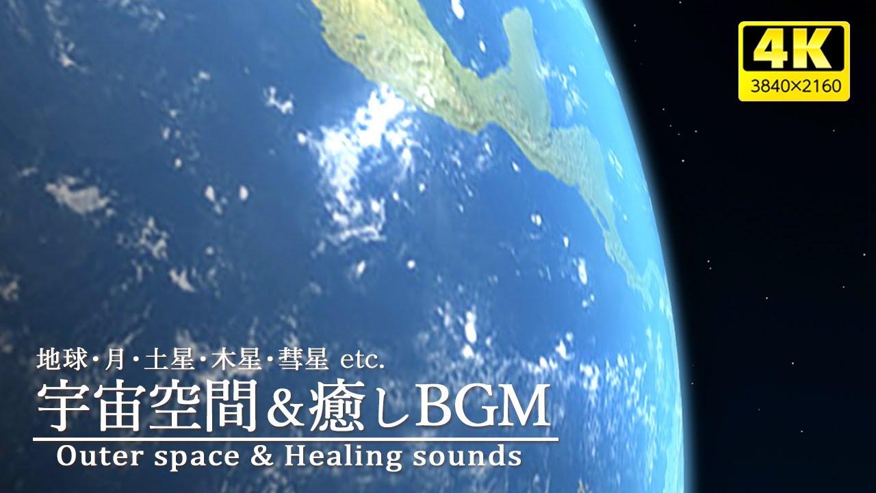 【4K】癒しBGMと宇宙空間/疲れた心身の回復・リラックス効果・勉強中や作業用、眠れない夜にどうぞ。Healing sound 3 hours