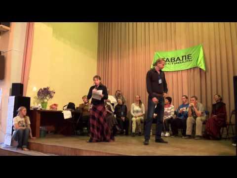 Тавале 2015. Представление тренеров 24-го блока 03.10.2015