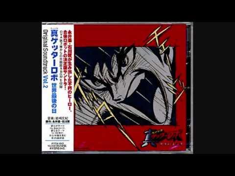 Shin Getter Robo OST Volume 2-Heats