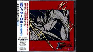 shin getter robo ost volume 2 heats
