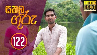 Sakala Guru | සකල ගුරු | Episode - 122 | 2020-07-20 | Rupavahini Teledrama Thumbnail