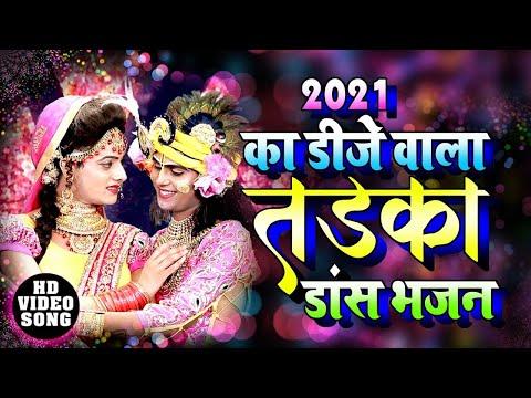 2021-का-डीजे-वाला-तड़का-डांस-भजन-|-dj-dance-shyam-bhajan