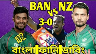 Bangladesh vs New Zealand  3rd ODI After Match Bangla Funny Dubbing | Mashrafe, Sabbir | Alu Kha BD