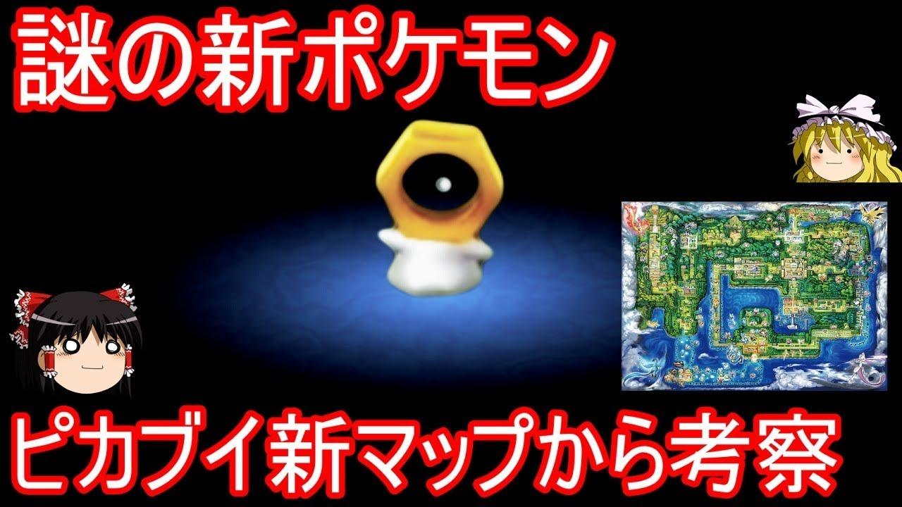 謎の新ポケモンをピカブイ新マップから考察【ゆっくり実況】【ポケモン
