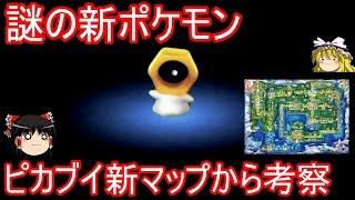 謎の新ポケモンをピカブイ新マップから考察【ゆっくり実況】【ポケモン都市伝説】