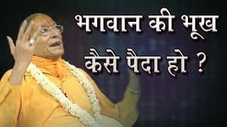 Download sachcha satsang  by Jagadguru Shri Kripalu ji Maharaj