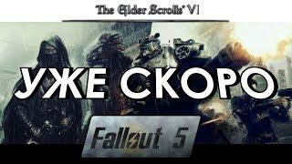 Fallout 5? TES 6? В 2018! ДОЖДАЛИСЬ ?