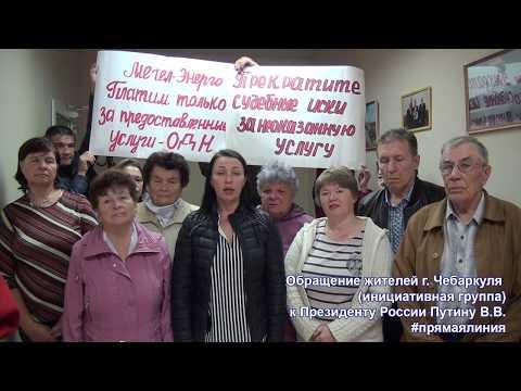 Обращение жителей Чебаркуля к Президенту России Путину В В  2019