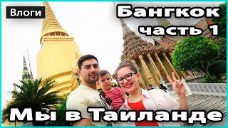 VLOG 🎥 МЫ В БАНГКОКЕ, часть 1 | Перелет с ребенком, тайская еда и транспорт - жесть! 💜 LilyBoiko