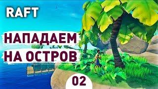 НАПАДАЕМ НА ОСТРОВ! - #2 RAFT ПРОХОЖДЕНИЕ