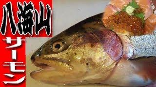 八海山サーモンのさばき方(Hakkaisan-Salmon)【ます押寿司・八海山鮭といくらのちらし寿司付き】