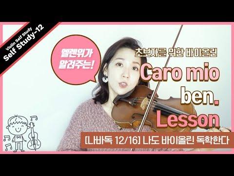 [나바독 초급12/17] 'Caro Mio Ben' violin Lesson/ 나도 바이올린 독학한다.