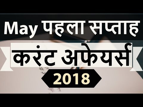 May 2018 Current Affairs in Hindi - First week part 2 - SSC CGL/ IBPS/ SBI/ RBI/ UGC NET/ UPSC/ PCS