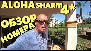 ALOHA SHARM 4* | ЧЕСТНЫЙ ОБЗОР / ЗАСЕЛЕНИЕ / БЕСПЛАТНЫЙ НОМЕР / ПРОДЛИТЬ? | Египет 2019