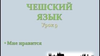 Урок чешского 9: Мне нравится (что)