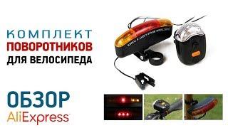 Поворотники и стоп-сигнал для велосипеда с Алиэкспресс Обзор XC-408