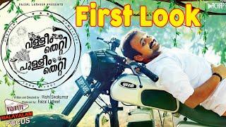Valleem Thetti Pulleem Thetti Malayalam Movie First Look || Kunchacko Boban