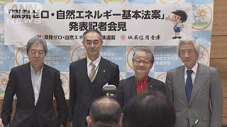 政党の垣根越えた「原発ゼロ」を 小泉・細川元総理(18/01/11)