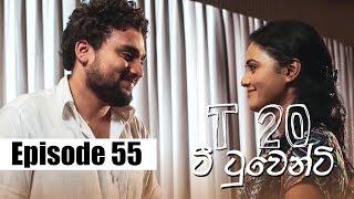 T20 - ටී ටුවෙන්ටි | Episode 55 | 25 - 02 - 2020 | Siyatha TV Thumbnail