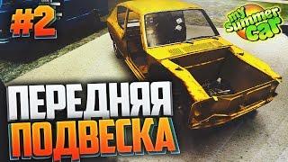 ХОЧУ КУШАТЬ!!! - ПЕРЕДНЯЯ ПОДВЕСКА - My Summer Car #2