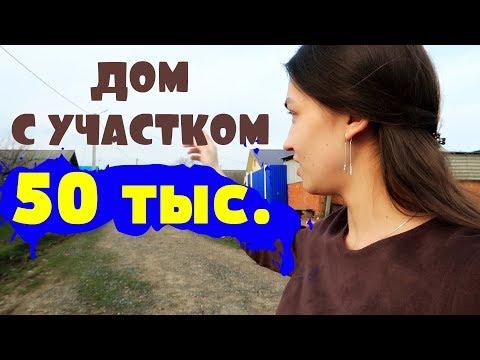 ХОТИМ КУПИТЬ ДОМ В ДЕРЕВНЕ // АТНАШЕВО // КАНАШ