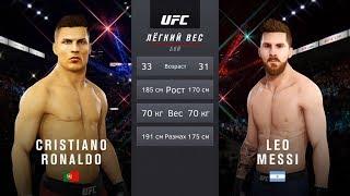 Cristiano Ronaldo vs Lionel Messi UFC