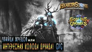Hearthstone:Интересная колода Друида HearthStone (Малфурион Друид)!