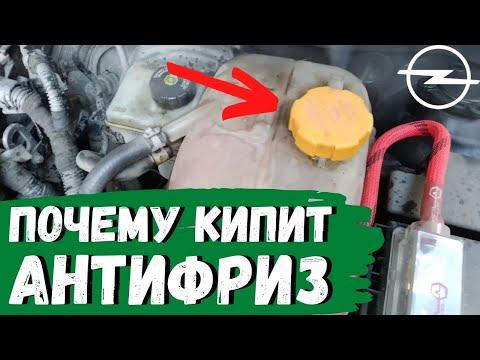 Opel Astra H. Почему кипит антифриз в расширительном бачке
