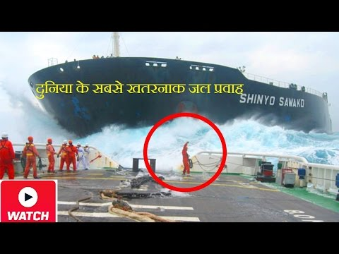 10 Most Dangerous Waters in the World - Watch Online In Hindi