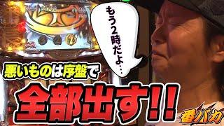 #160【番バカ】1/2(サラ番)新台まどかの恩恵