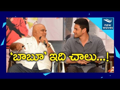 Mahesh Babu Returned His Remuneration To Spyder Producers | Tollywood News | New Waves