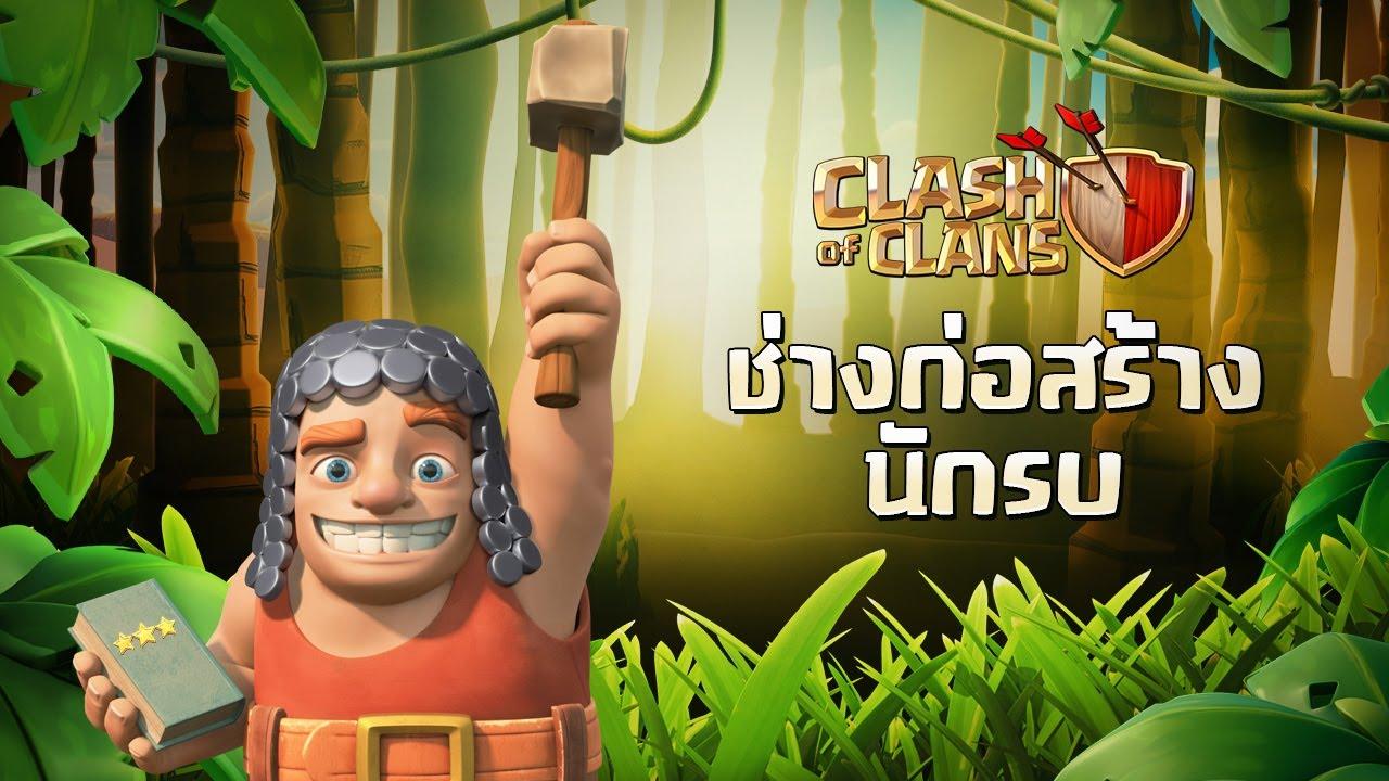 Clash of Clans : ช่างก่อสร้างนักรบ