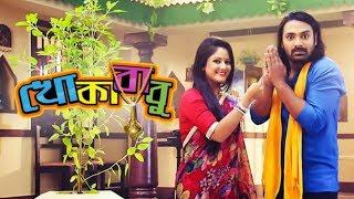 পিছুটান ছাড়ে না খোকাবাবু সিরিয়াল | Pichutan Chare Na | Khokababu Serial | Song |