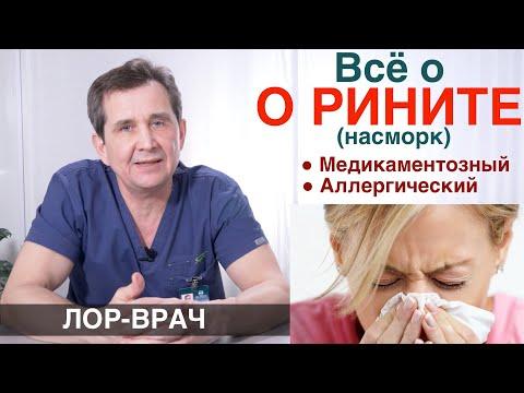 Ринит (насморк) - симптомы, лечение аллергического и медикаментозного ринита. Почему не дышит нос?