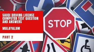 Saudi driving license computer test questions in Malayalam | Part 2