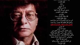 سجل أنا عربي / للشاعر محمود درويش