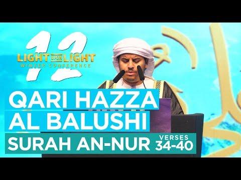 Beautiful Recitation Surah an-Nur - Qari Hazza al Balushi