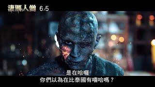 威視電影【淒厲人僧】幕後花絮_鬼僧篇(06.05 人僧好苦喔)