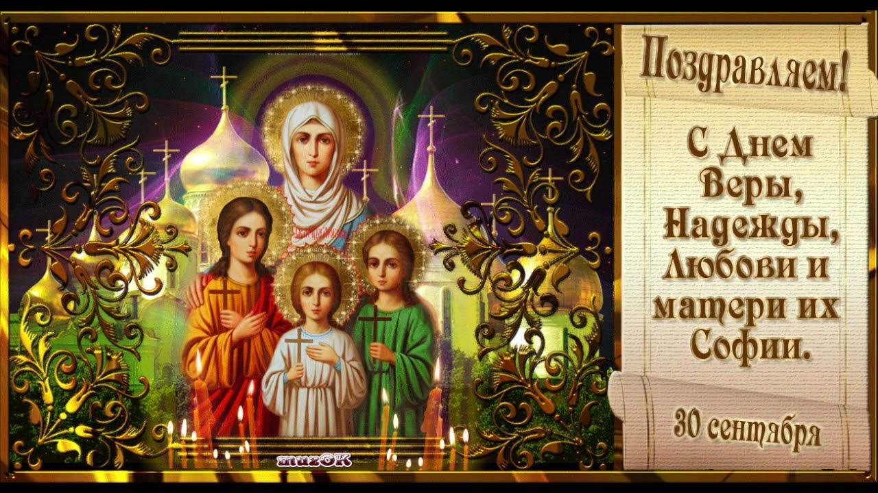 Нем, открытка вера надежда любовь праздник 2018 красивые поздравления