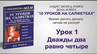 Книга 10 уроков на салфетках