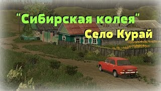 farming Simulator 2015 обзор карты курай версии 1.0 и 1.3.1