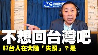 '19.09.19【觀點│唐湘龍時間】67台人在大陸「失蹤」?是不想回台灣吧