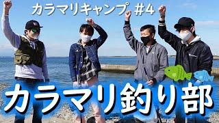 【カラマリキャンプ】#4 ~大爆釣!?カラマリ釣り部~