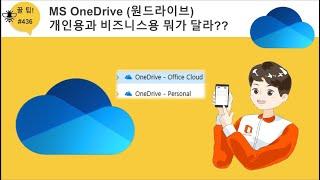 [Office 365 꿀팁] 436. OneDrive …