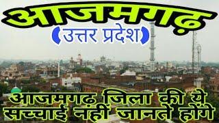 AZAMGARH (UTTAR PRADESH)!! AZAMGARH CITY!! AZAMGARH HISTORY!! AZAMGARH DISTRICT!! NEAR BALLIA/MAU